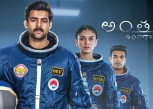 Antariksham 9000 KMPH Box Office Collection, Review, Rating, Hit Or Flop