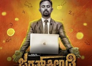 Jagath Kiladi Box Office Collections, Hit or Flop, Review