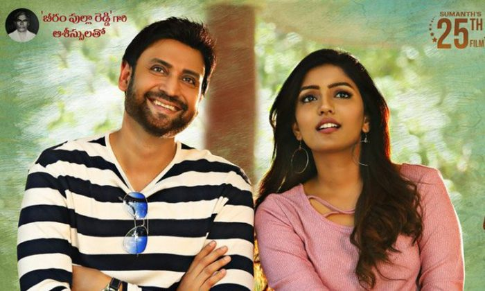 Subrahmanyapuram Box Office Collection