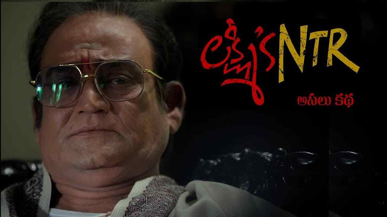 Lakshmis NTR Box Office Collection