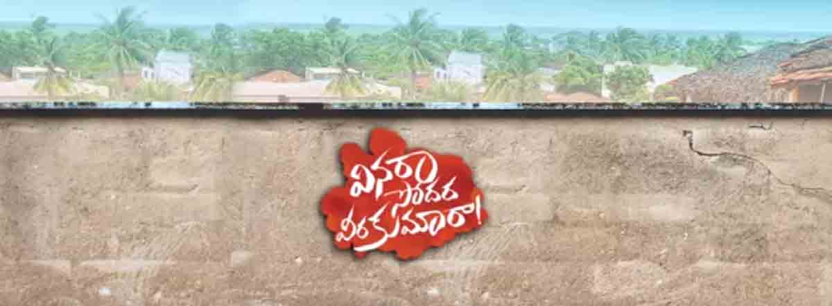 Vinara Sodara Veera Kumara Box Office Collection