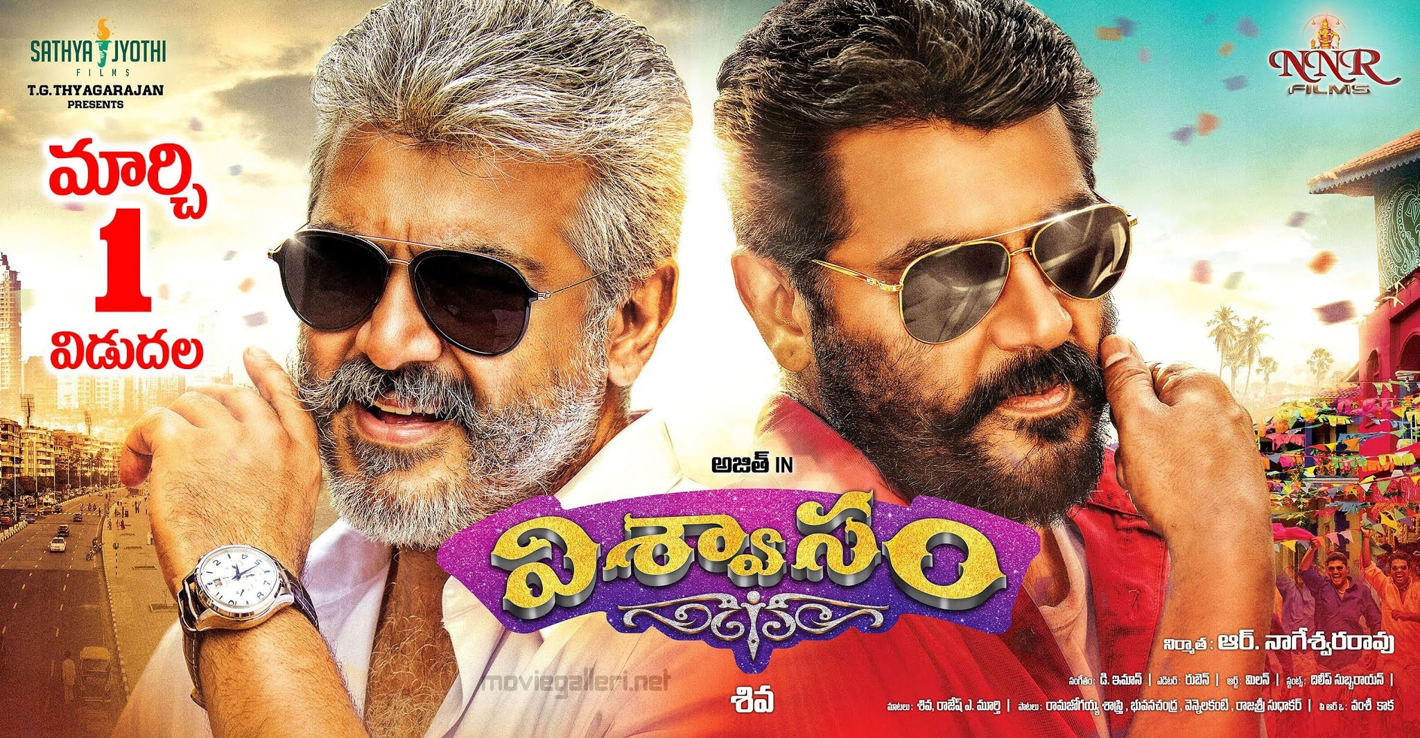 Viswasam Telugu Box Office Collection