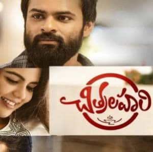 Chitralahari Box Office Collection