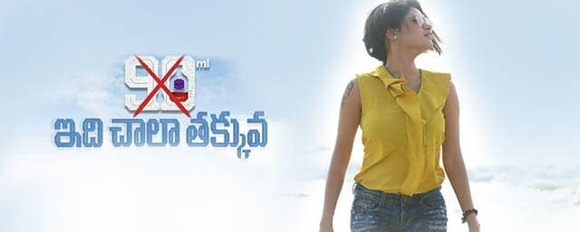 Idhi Chala Thakkuva - Box Office Collection