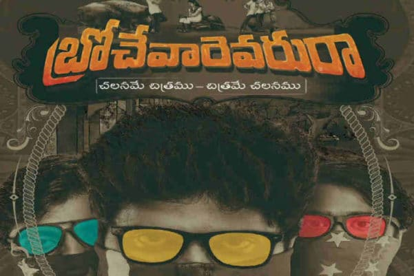 Brochevarevaru Ra Box Office Collection, Hit or Flop – Will Vivek Athreya's second film become hit like the 1st?