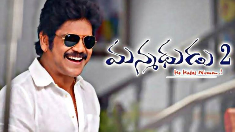 Manmadhudu 2 3rd Day Box Office Collection Worldwide & India – Telugu Romantic Comedy Movie 2019