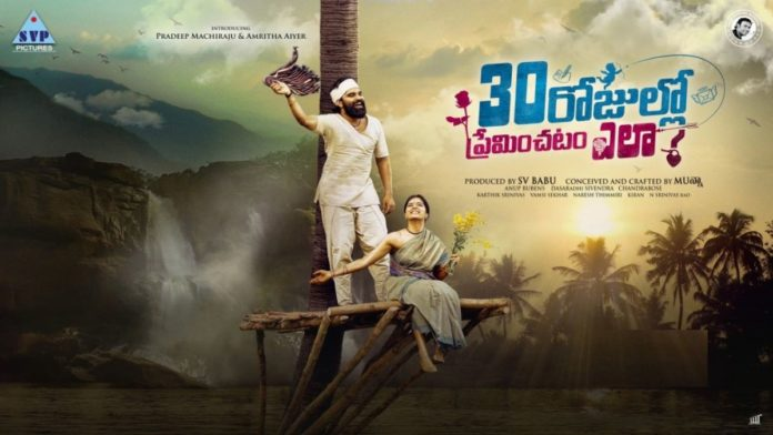30 Rojullo Preminchadam Ela Movie Box Office Collection Day Wise – Pradeep Romantic Movie 2021