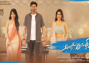 Bellamkonda Sai Sreenivas's Alludu Adhurs Movie Box Office Collections Day Wise