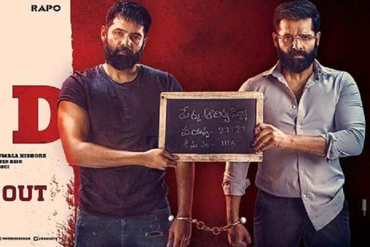 Red Movie Box Office Collection Day Wise & India Wide